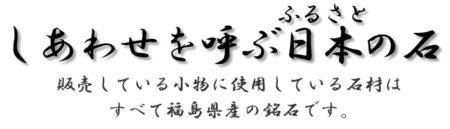 しあわせを呼ぶ日本の石